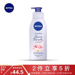 妮维雅(NIVEA)精华油润肤露400ml(樱花香氛 身体乳女 西班牙进口) *4件