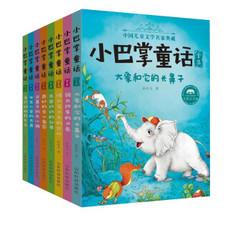 8册百篇张秋生小巴掌童话注音版一二年级课外书必读三年级课外阅读书籍