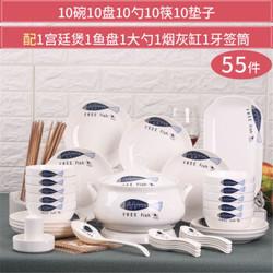 景德镇家用餐具套装碗碟盘陶瓷餐具55头大套组
