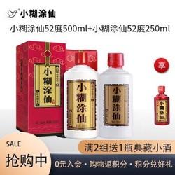 小糊涂仙 普仙 52度 500ml +小糊涂仙 52度 250ml  浓香型白酒 两瓶装