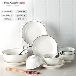碗碟套装黑线简约北欧餐具盘子家用吃饭碗菜碟