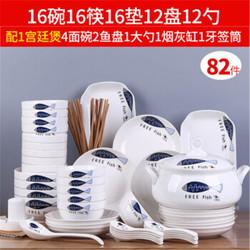 景德镇家用陶瓷餐具82头餐具套装碗碟盘大套组