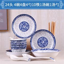 景德镇陶瓷餐具套装家用碗碟盘餐具 24头