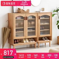 原始原素全实木鞋柜北欧简约现代玄关家具收纳储物置物鞋橱H7091