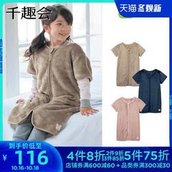 日本千趣会秋冬儿童背心长毛绒保暖男女童宝宝睡袍长款马甲F58970