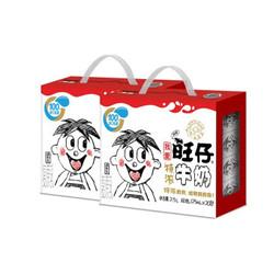 旺旺 特浓牛奶 整箱箱装儿童营养早餐奶 125ml*20 2提