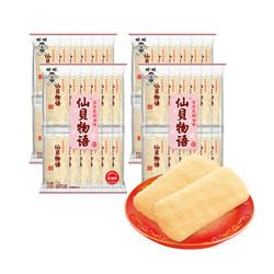 旺旺 仙贝物语72g*4包 组合装 零食大礼包吃货饼干办公室零食小吃休闲食品