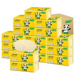 竹浆本色抽纸餐巾纸家庭装面巾纸抽卫生纸家用