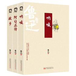 《鲁迅文集:呐喊+故乡+阿Q正传》(套装全3册)