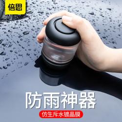 倍思(Baseus)汽车玻璃防雨剂   100ml *3件