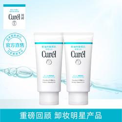 Curel/珂润日本花王正品珂润润浸保湿卸妆啫喱130g温和*2