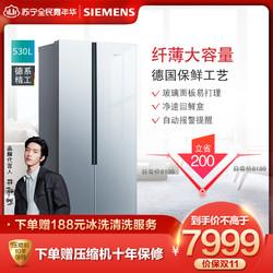 西门子(SIEMENS)BCD-530W(KX52NS43TI)530升超薄对开门冰箱 玻璃门 风冷 变频(晨雾灰)