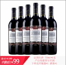 法国原酒进口红酒 埃德菲尔酒庄露琪干红葡萄酒 750ml*6整箱