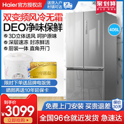 海尔冰箱十字对开门多门四开门变频风冷无霜406升大容量静音节能