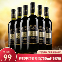 法国原酒进口 埃德菲尔酒庄 雅尼干红葡萄酒 13°红酒   750ml*6 整箱