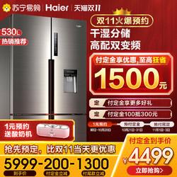 预售21日0点:Haier/海尔 BCD-530WDEAU1十字对开门四门变频风冷家用智能电冰箱