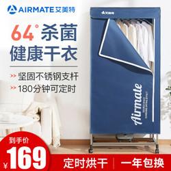 艾美特(AIRMATE)干衣机家用烘衣机烘干机大容量 15公斤承重 1200W