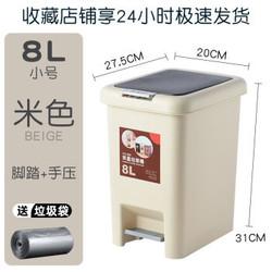 大号垃圾桶脚踏式家用创意卫生间客厅卧室厨房家用带盖厕所垃圾筒 8L双开式送垃圾袋 均码
