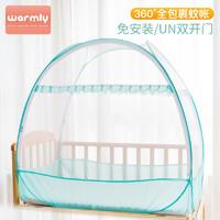 WML 娃买乐 婴儿床蒙古包蚊帐