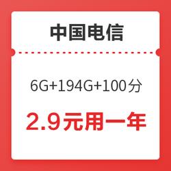 中国电信 星卡包年版 6G通用+194G定向+100分钟通话