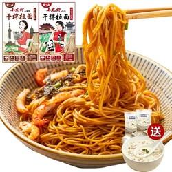 食三点 小龙虾干拌拉面3盒+奶油蘑菇汤2袋