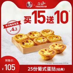 肯德基 葡式蛋挞买15送10兑换券 *3件