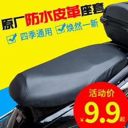电动摩托车坐垫套四季通用皮革座套电瓶踏板助力车防晒防水座垫套