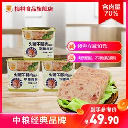 中粮梅林火腿午餐肉罐头340g*3罐 猪后腿肉罐头熟食早餐方便速食下饭猪肉火锅食材
