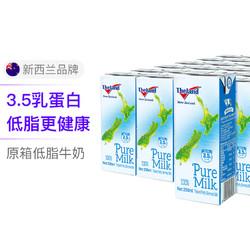 纽仕兰3.5低脂女成人早餐纯牛奶250ml*24盒整箱高钙