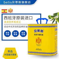 贝蒂斯原装进口橄榄油2.5L 纯橄榄油食用油 中式烹饪