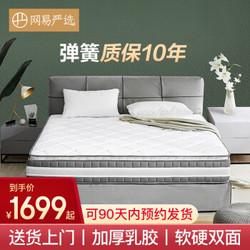 网易严选床垫 席梦思乳胶床垫软硬适中