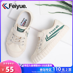 飞跃官方旗舰店官网儿童帆布鞋饼干鞋子女童复古潮流小白鞋亲子鞋 *4件