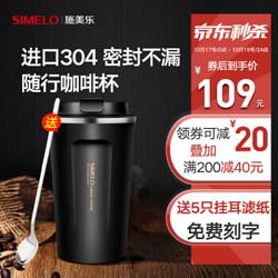 德国SIMELO 施美乐 双层304不锈钢咖啡杯保温杯随手杯大容量带盖便携车载水杯510ml(进口304) *2件
