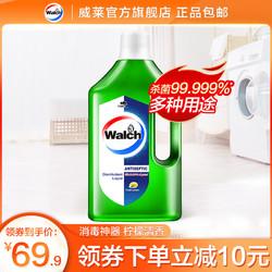 威露士衣物家居多用途消毒液1L杀菌率99.999%家居衣物清洁家用装