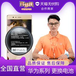 闪修侠适用于华为mate荣耀nova青春系列手机维修上门更换电池服务