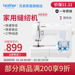 兄弟(brother)GS2700升级款边吃厚自动穿线新手力荐款 JD2799标配(不含礼品)