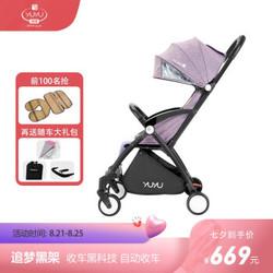 yuyu追梦Pro婴儿推车轻便可坐可躺折叠宝宝手推车遛娃神器伞车 黑管-粉紫色