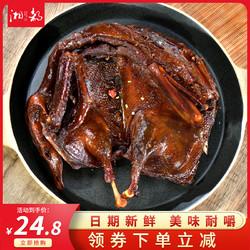 湘都酱板鸭正宗湖南特产长沙常德香辣味小吃零食熟食手撕风干板鸭
