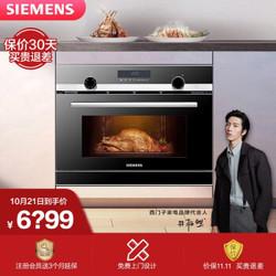西门子(SIEMENS)嵌入式微蒸烤一体机 微波炉蒸箱烤箱三合一 嵌入式家用多功能烘焙 智能家用CO565AGS0W
