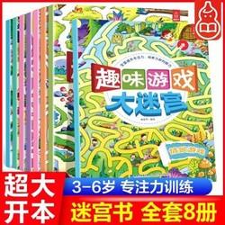 儿童迷宫书 3-6岁儿童专注力训练书逻辑思维训练迷宫大冒险