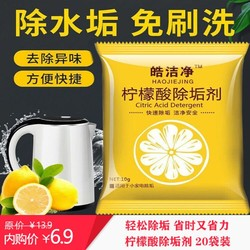 质优家 柠檬酸除垢剂