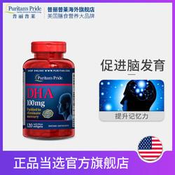 秒杀-临期普丽普莱深海鱼油软胶囊DHA卵磷脂青少年100mg*120粒