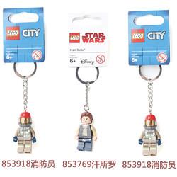 LEGO 乐高 积木钥匙扣玩具 三件装
