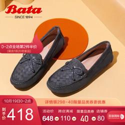 Bata英伦豆豆鞋女单2020秋季新品商场新款百搭真皮平软底乐福鞋AE237CM0纯色平跟英伦 灰色 37