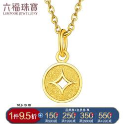 六福珠宝 足金铜钱黄金吊坠女款金饰挂坠不含项链 计价 B01TBGP0014 约0.73克