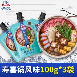 味好美寿喜锅风味底料100g*3袋寿喜烧日式小火锅底料调味酱汁 *8件
