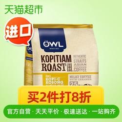 马来西亚OWL猫头鹰2+1速溶咖啡淡奶味25条325g无蔗糖饮品 *2件