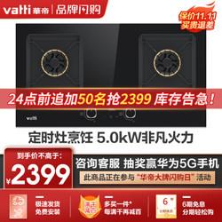 华帝(VATTI)燃气灶 嵌入式台式双灶具 5.0kw大火力灶台 定时控制炉灶 i10057B 天然气