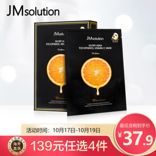 JMsolution奢耀焕润维生素橙子面膜10片/盒 *4件