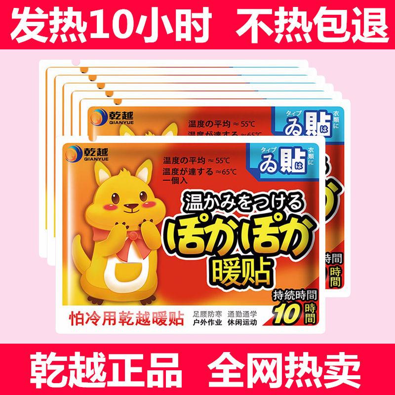 乾越暖宝宝自发热贴暖身贴保暖用品贴 10片